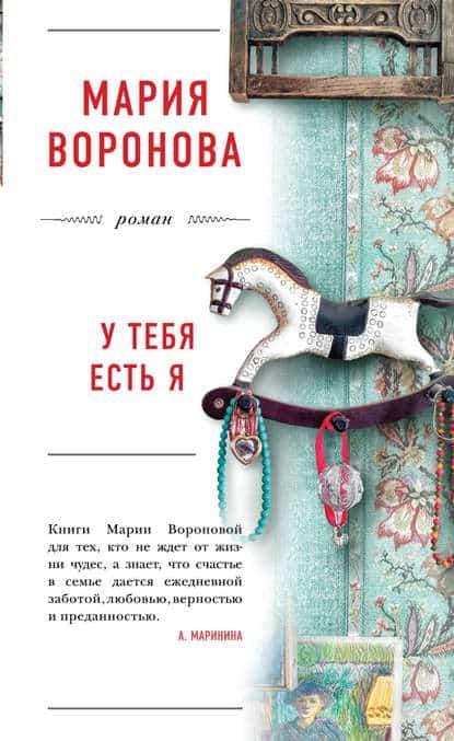 Мария Воронова «У тебя есть я»
