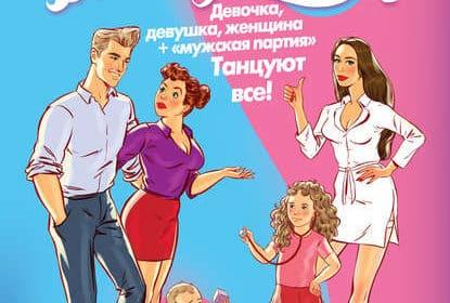«Вальс гормонов 2. Девочка, девушка, женщина + «мужская партия». Танцуют все!» Наталья Зубарева