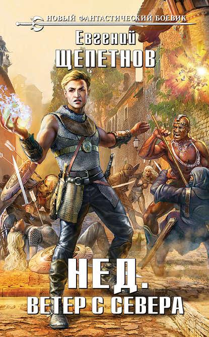 Евгений Щепетнов «Ветер с севера»