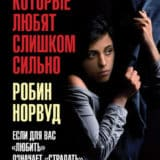 «Женщины, которые любят слишком сильно. Если для вас «любить» означает «страдать», эта книга изменит вашу жизнь» Робин Норвуд