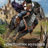«Живучий» Константин Муравьёв