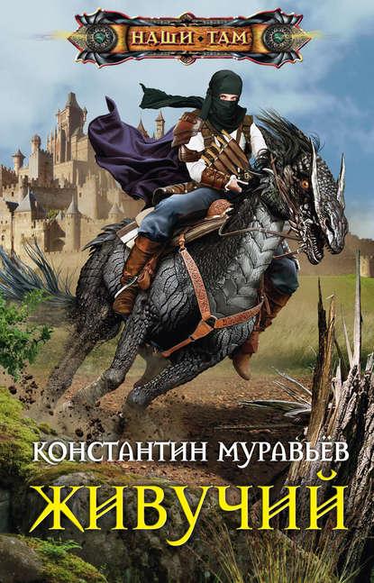 Константин Муравьёв «Живучий»