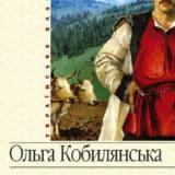 «Земля (збірник)» Ольга Кобилянська