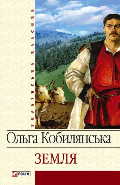 Ольга Кобилянська «Земля (збірник)»