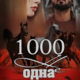 «1000 не одна ложь. Заключительная часть» Ульяна Соболева