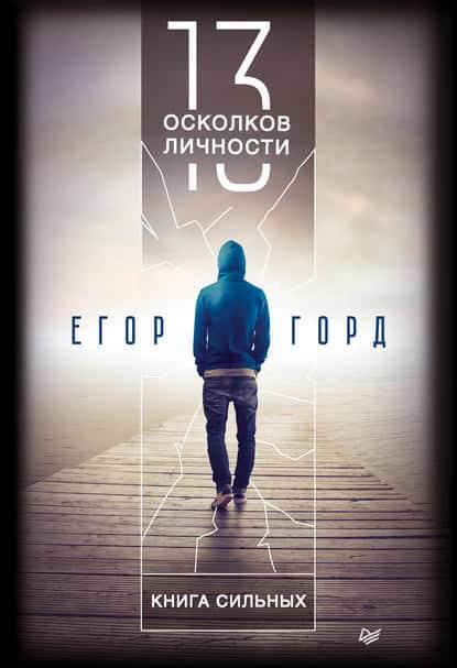 Егор Горд «13 осколков личности. Книга сильных»
