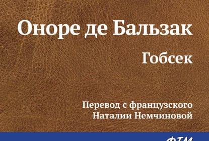 «Гобсек» Оноре Бальзак