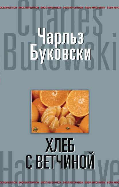 «Хлеб с ветчиной» Чарльз Буковски