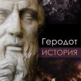 «История»  Геродот