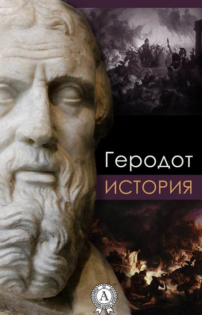Геродот «История»
