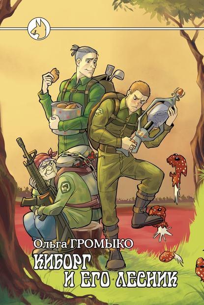 Ольга Громыко «Киборг и его лесник»