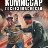 «Комиссар госбезопасности. Спасти Сталина!» Олег Таругин