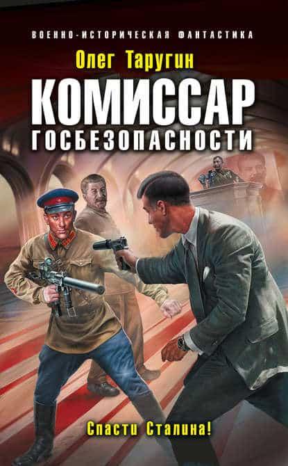 Олег Таругин «Комиссар госбезопасности. Спасти Сталина!»