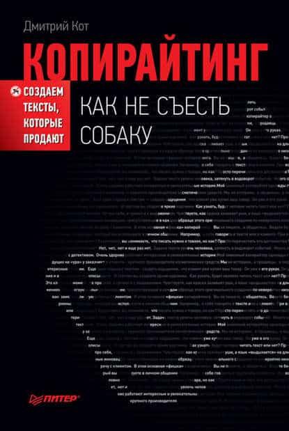 Дмитрий Кот «Копирайтинг: как не съесть собаку. Создаем тексты, которые продают»