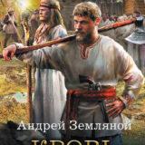 «Кровь Рюрика» Андрей Земляной