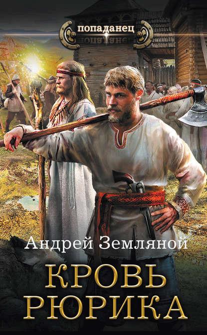 Андрей Земляной «Кровь Рюрика»