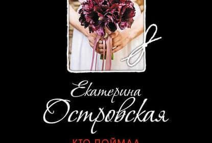 «Кто поймал букет невесты» Екатерина Островская