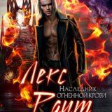 «Лекс Раут. Наследник огненной крови» Марина Суржевская