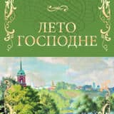 «Лето Господне» Иван Шмелев