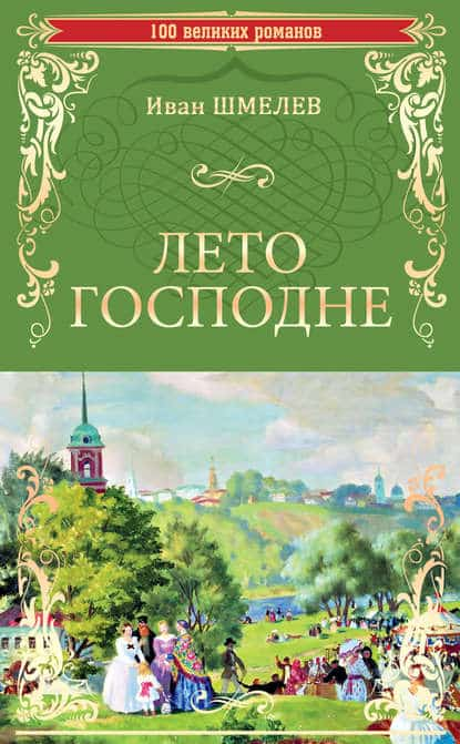 Иван Шмелев «Лето Господне»
