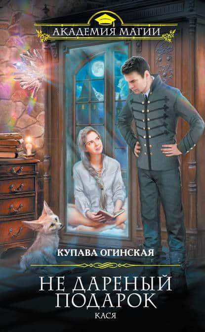 Купава Огинская «Не дареный подарок. Кася»
