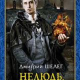 «Нелюдь. Факультет общей магии» Дмитрий Шелег