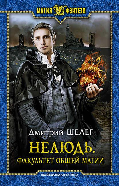 Дмитрий Шелег «Нелюдь. Факультет общей магии»