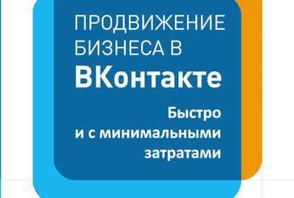 «Продвижение бизнеса в ВКонтакте. Быстро и с минимальными затратами» Дмитрий Румянцев