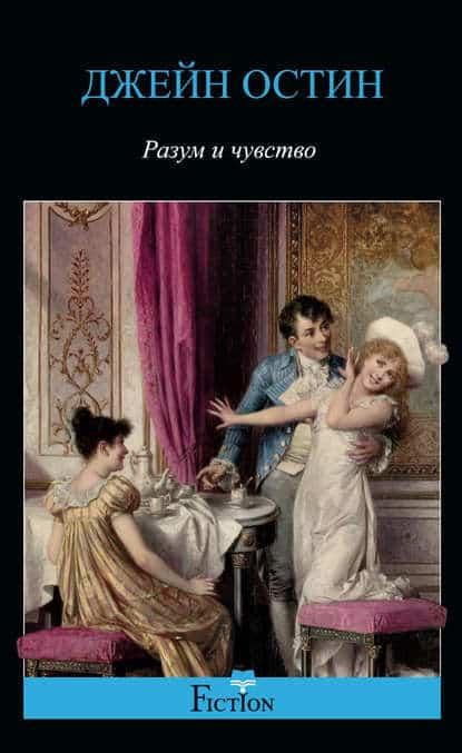 Джейн Остен «Разум и чувство»