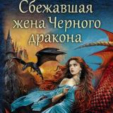 «Сбежавшая жена Черного дракона» Алисия Эванс