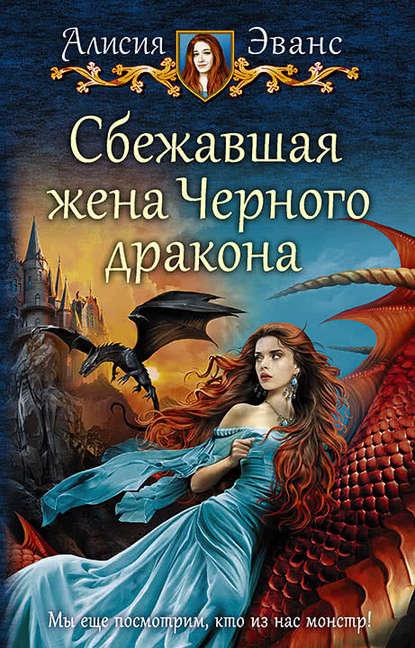 Алисия Эванс «Сбежавшая жена Черного дракона»