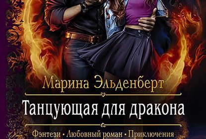 «Танцующая для дракона» Марина Эльденберт