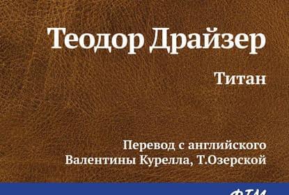 «Титан» Теодор Драйзер