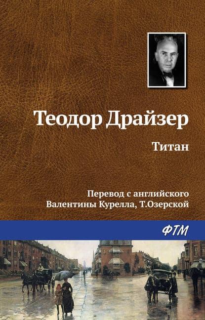 Теодор Драйзер «Титан»