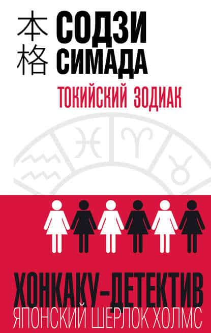 Содзи Симада «Токийский Зодиак»