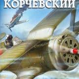 «Воздухоплаватель. Битва за небо» Юрий Корчевский