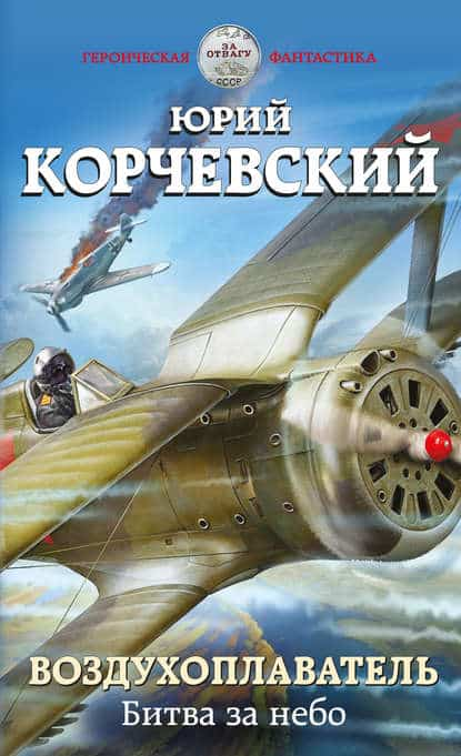 Юрий Корчевский «Воздухоплаватель. Битва за небо»