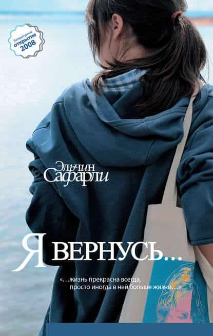 Эльчин Сафарли «Я вернусь…»