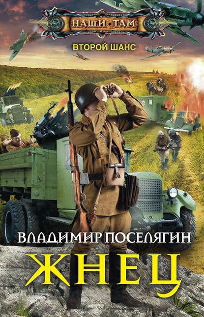 Владимир Поселягин «Жнец»