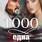 «1000 не одна боль» Ульяна Соболева
