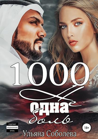 Ульяна Соболева «1000 не одна боль»
