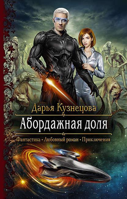 Дарья Кузнецова «Абордажная доля»