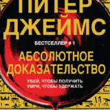 «Абсолютное доказательство» Питер Джеймс