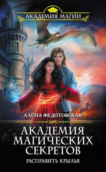 «Академия магических секретов. Расправить крылья» Алена Федотовская