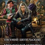 «Архканцлер Империи. Начало» Евгений Шепельский