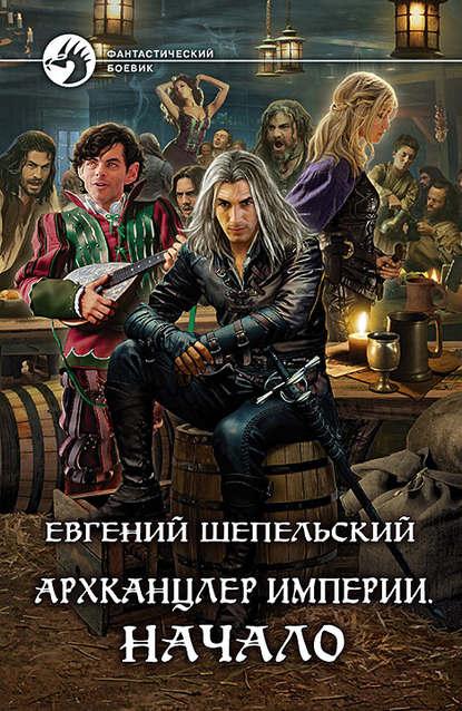 Евгений Шепельский «Архканцлер Империи. Начало»