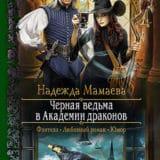 «Черная ведьма в Академии драконов» Надежда Мамаева