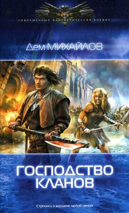 Дем Михайлов «Господство кланов»