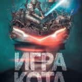 «Игра Кота. Книга 1» Роман Прокофьев