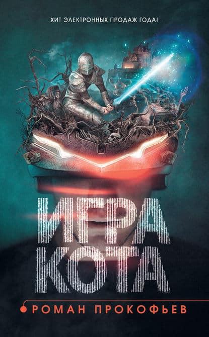 Роман Прокофьев «Игра Кота. Книга 1»